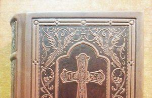 Sfanta Scriptura de la 1914